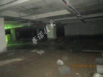 地下车库底板及后浇带漏水治理方案