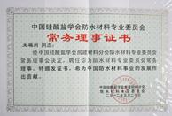 常务理事证书