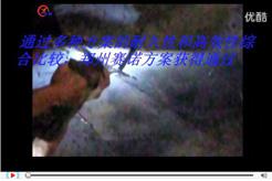 重庆地铁渗漏的治理