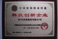 中国建筑防水行业