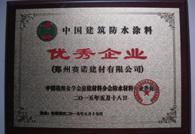 中国建筑防水涂料