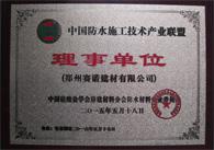 中国防水施工理事单位