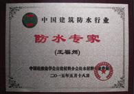 防水专家证书