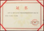 中国标准化协会防水防护与修复