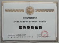 中国老教授协会常务委员