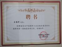 中国建材工业出版社