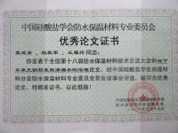 中国硅酸盐学会优秀论文证书