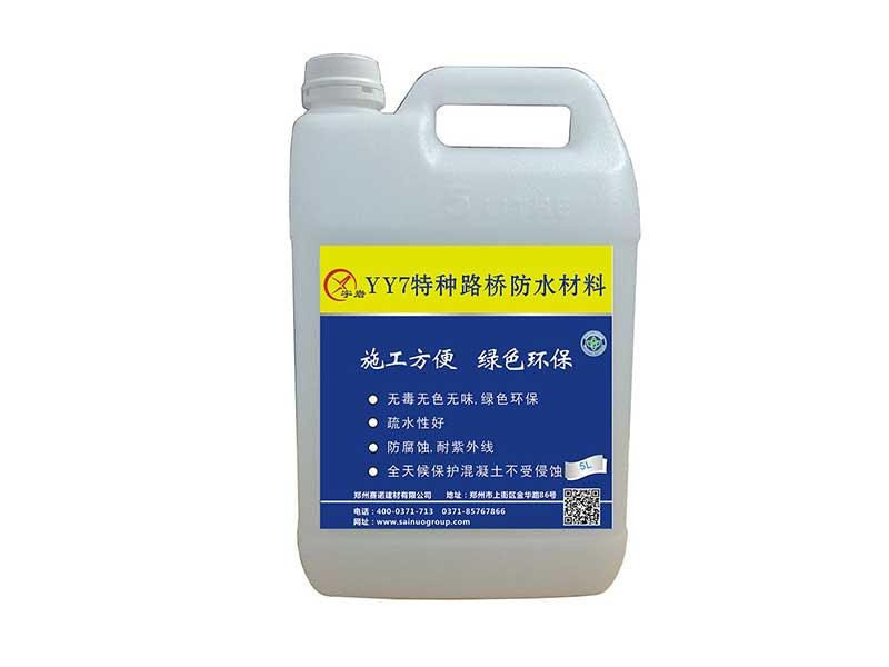 YY7特种路桥防水材料