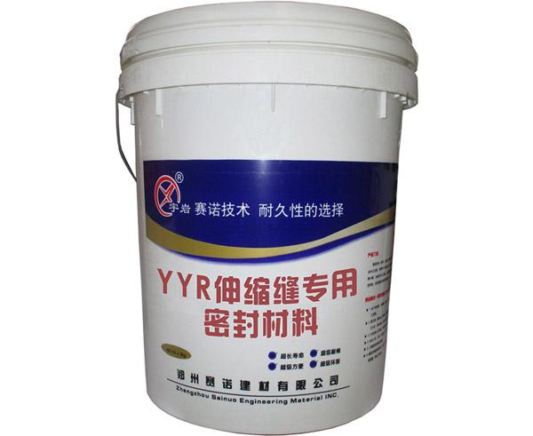 YYR伸缩缝专用密封材料