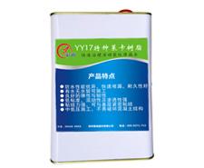YY17特种莱卡树脂